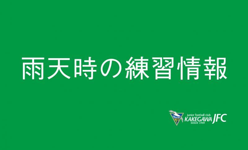 掛川JFC雨天時