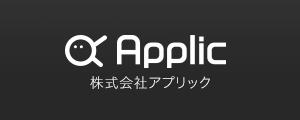 アプリック