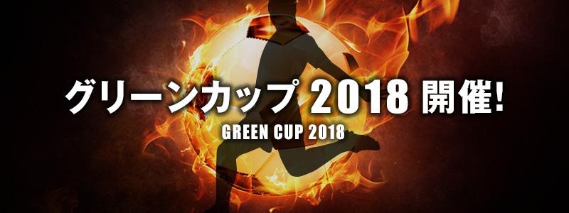 クリーンカップ2018